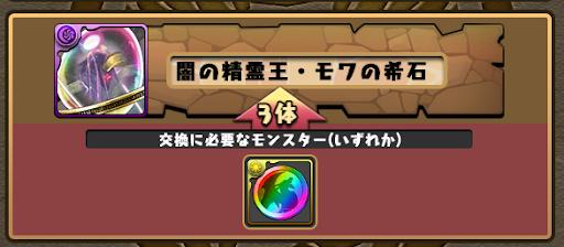 モワの希石-虹メダル