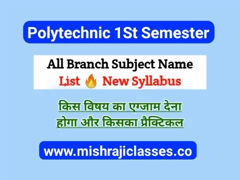 Up Polytechnic 1st Semester All Branch Subject Name List