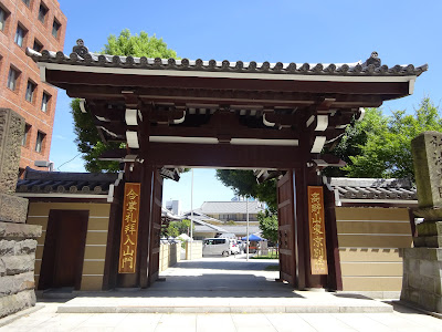 高野山東京別院、四国八十八ヵ所お砂踏みができる高野山直営寺