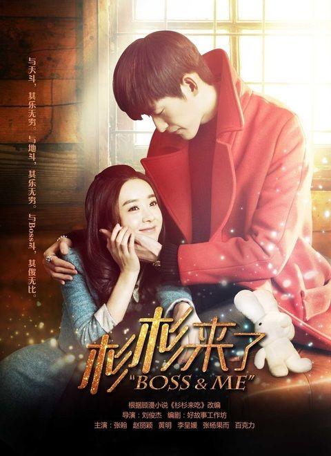 Boss & Me China Drama
