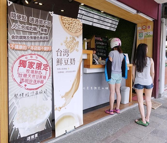 17 桃園南平鵝肉、迷客夏 Milk Shop