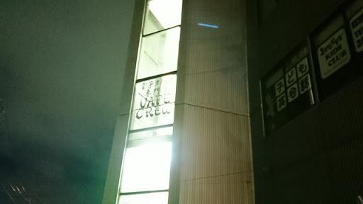 DSC 5414 thumb%255B3%255D - 【ショップ/国内】「VAPE CREW」(ベイプクルー)愛知県西尾市のVAPEショップに行ってきた!落ち着く店内とウェルカムドリンクつきのスペシャルなVAPEショップ