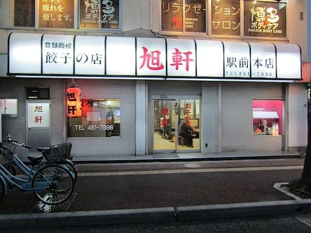 旭軒博多駅前本店のお店の外観