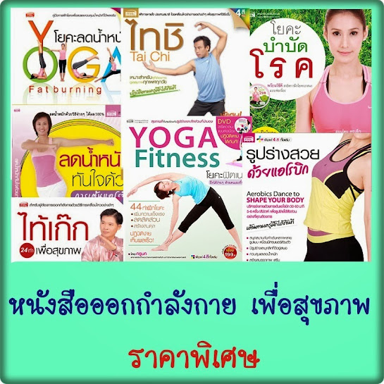 หนังสือออกกำลังกาย โยคะ ไทชิ ไทเก็ก ฟิตเนส ลดน้ำหนัก หนังสือเพื่อสุขภาพ