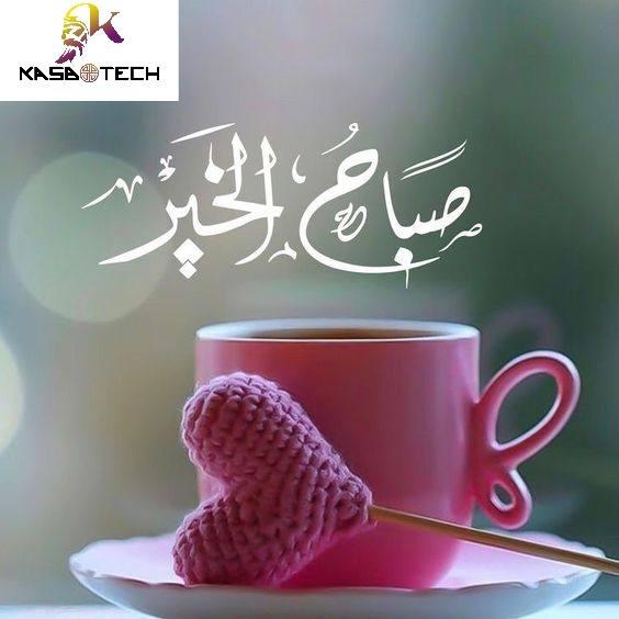 صباح الخير ومساء الجمال