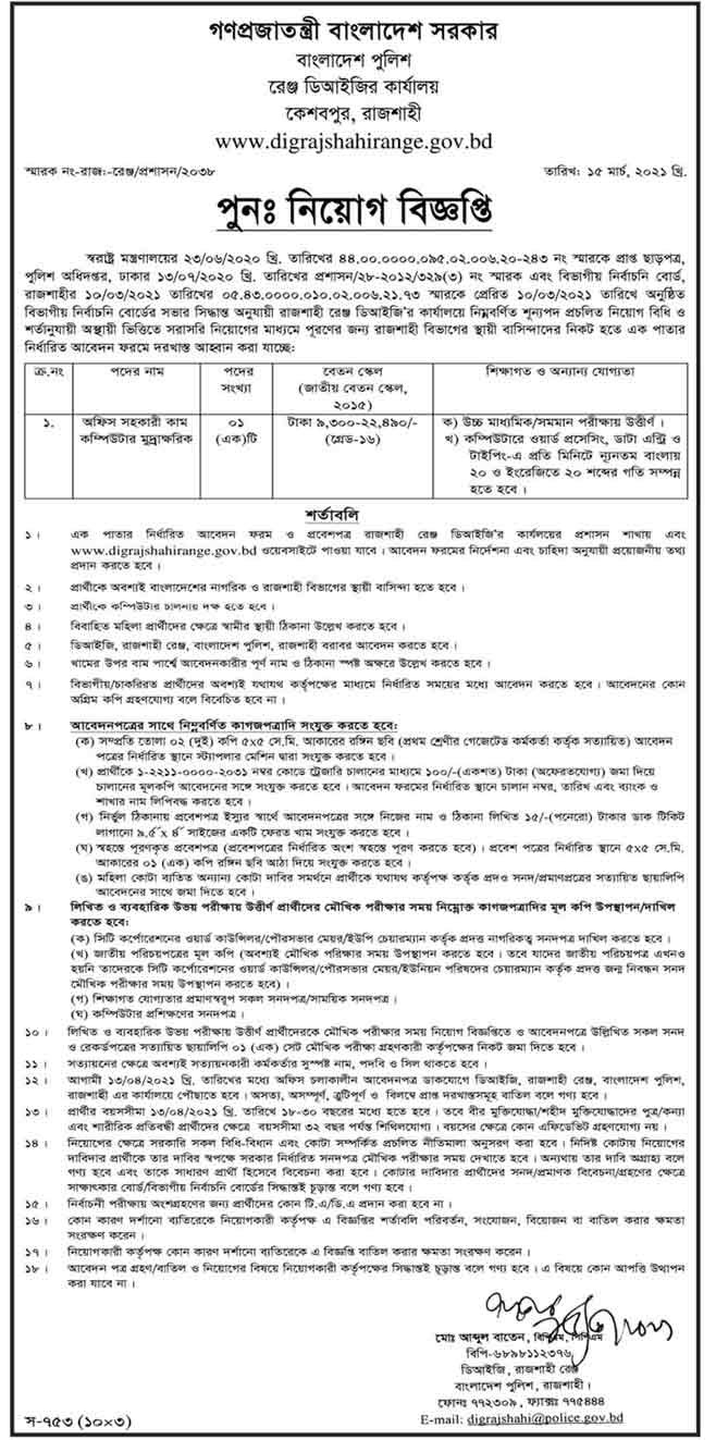 Bangladesh Police Job Circular 2021 - বাংলাদেশ পুলিশ নিয়োগ ২০২১ নতুন - বাংলাদেশ পুলিশ নিয়োগ ২০২১ সার্কুলার