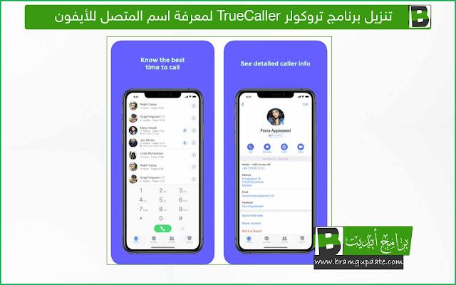 تنزيل برنامج تروكولر 2021 TrueCaller لمعرفة اسم المتصل للأيفون - موقع برامج أبديت