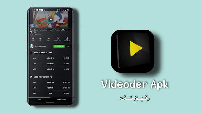 تحميل تطبيق Videoder Premium اخر إصدار - أفضل تطبيق لتحميل الفيديوهات