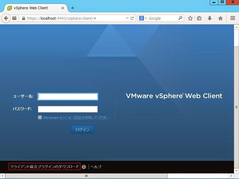 VMware vSphere Clientのダウンロード方法 - Qiita