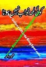 Koi Lamha Khawab Nahi Hota by Umera Ahmed
