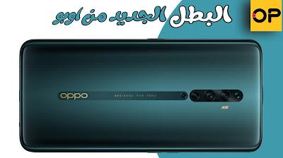 فيديو Oppo Reno 2F | سعر ومواصفات اوبو رينو 2f