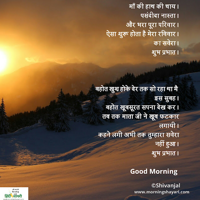 सुप्रभात शायरी Good morning Shayari ,good morning shayari image good morning photo shayari good morning shayari photo good morning hindi shayari good morning shayari download good morning image with shayari hd