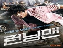 فيلم Running Man