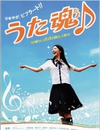 Utatama – Sing, Salmon, Sing! (2008)