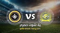 نتيجة مباراة النصر وسباهان اصفهان اليوم 18-09-2020 دوري أبطال آسيا