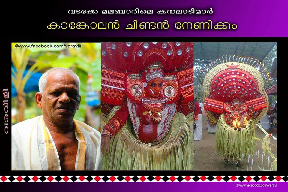 Theyyam - കാങ്കോലൻ ചിണ്ടൻ നേണിക്കം