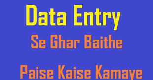Data entry करें और घर बैठे पैसा कमाये   online money kamey 
