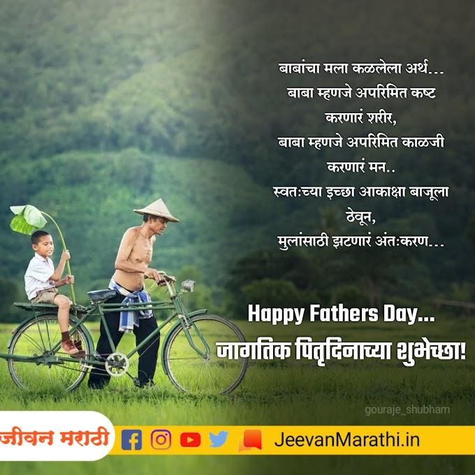 Happy Fathers Day... जागतिक पितृदिनाच्या शुभेच्छा!