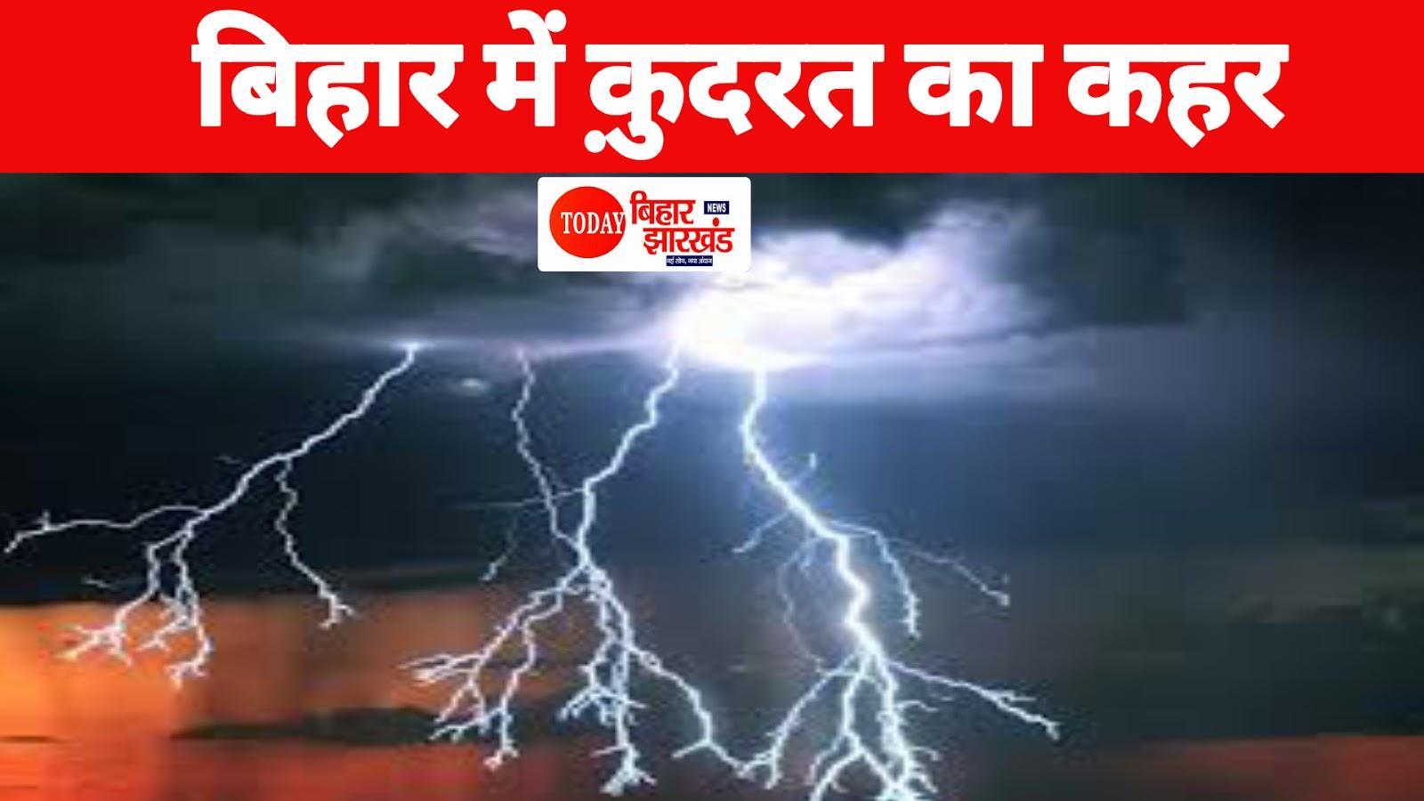 बिहार में मौत बन गिर रही आकाशीय बिजली, मां और बेटे समेत पांच की मौत, पांच झुलसे