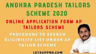 AP YSR Tailors Scheme 2020