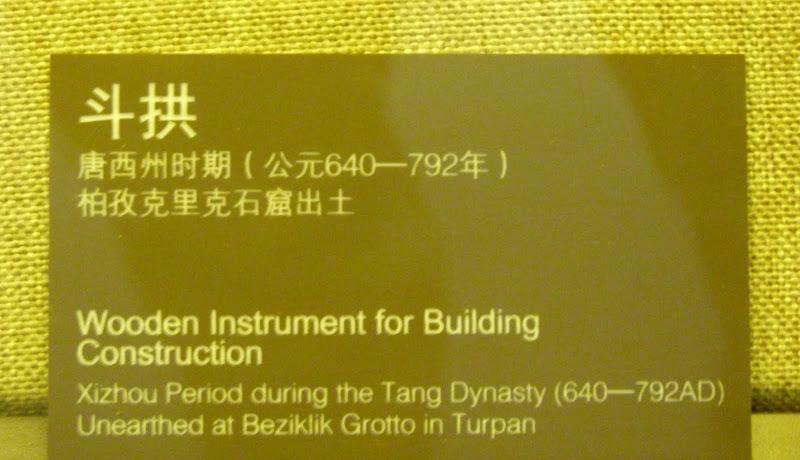 XINJIANG . Turpan, musee - P1270520.JPG