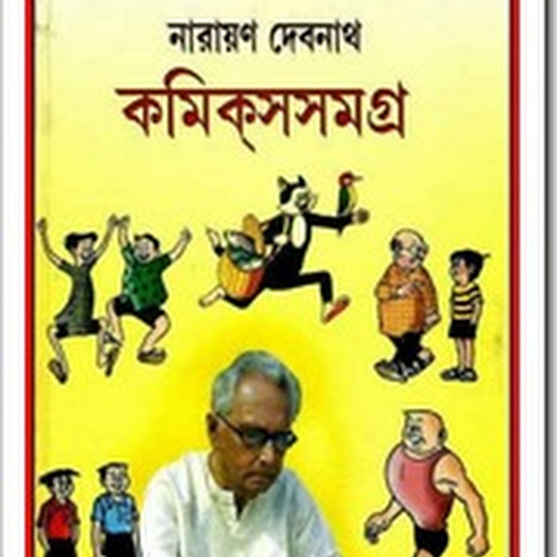 Narayan Debnath Comics Samagra Volume 1 in PDF