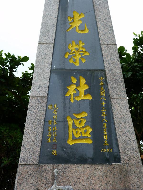 Hualien County. De Liyu lake à Fong lin J 1 - P1230605.JPG
