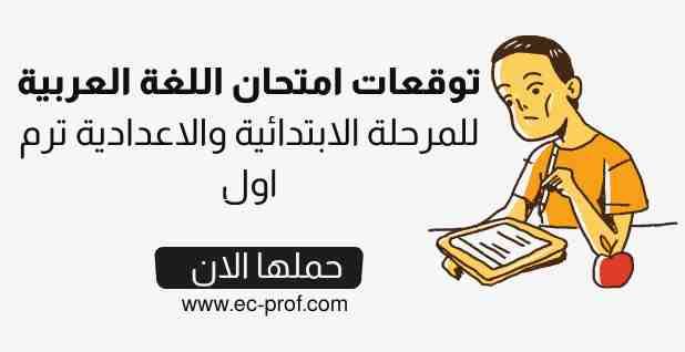 توقعات امتحان اللغة العربية للمرحلة الابتدائية والاعدادية ترم اول