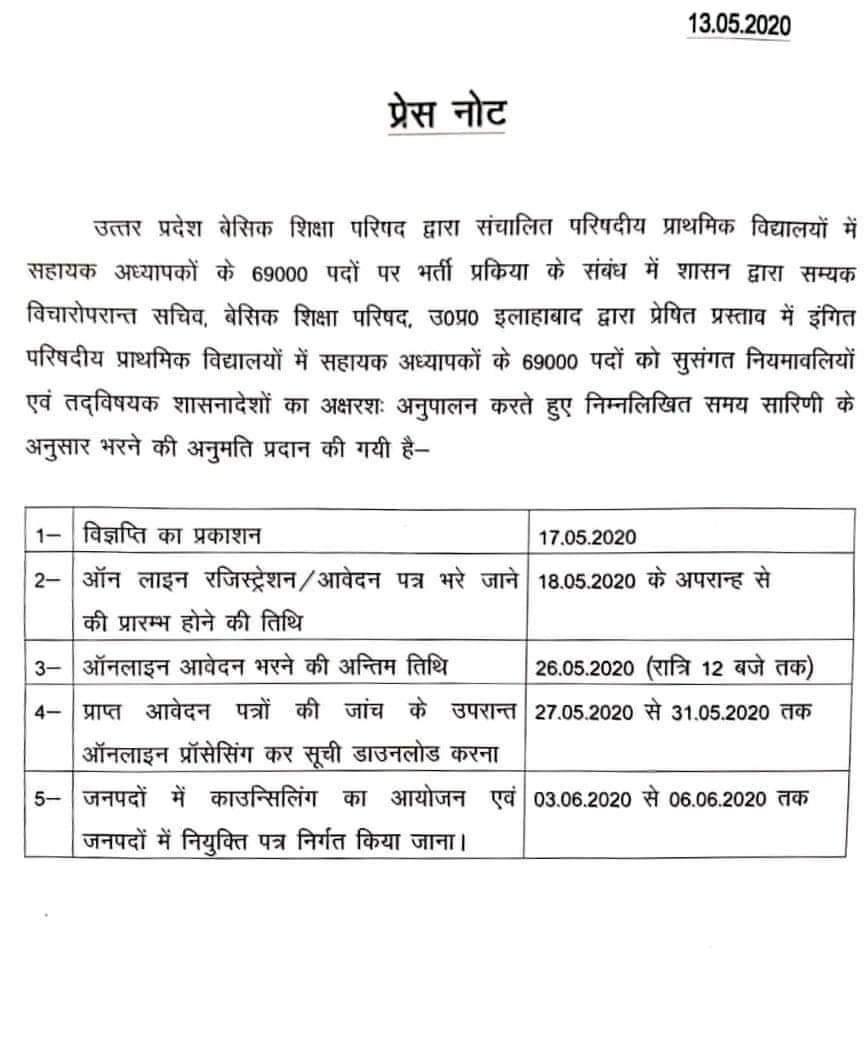 69000 शिक्षक भर्ती:समय सारिणी प्रेस नोट