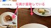 iPhoneのGoogleフォトにて写真が重複している