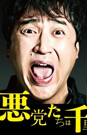 Akutotachi wa Senri o Hashiru (2016)