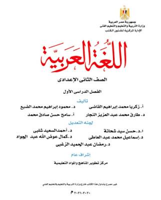 تحميل كتاب اللغة العربية للصف الثانى الاعدادى ترم أول - طبعة 2021/2020