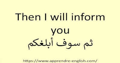 Then I will inform you ثم سوف أبلغكم