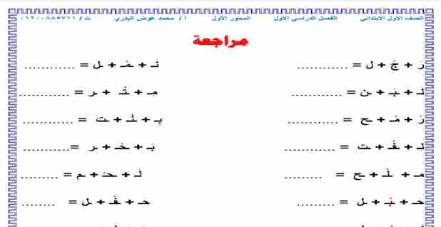 مراجعة المحور الأول لغة عربية الصف الأول الابتدائى ترم اول2022