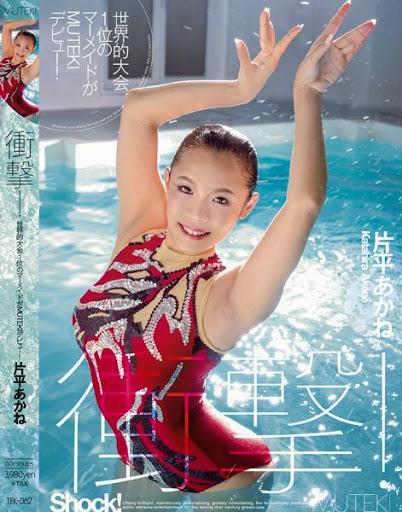 TEK-062 Shock!Mermaid Of Global Competition First Place Is MUTEKI Debut! Katahira Akane