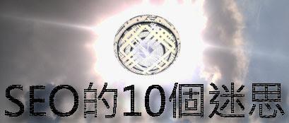 你相信這10個SEO迷思嗎?