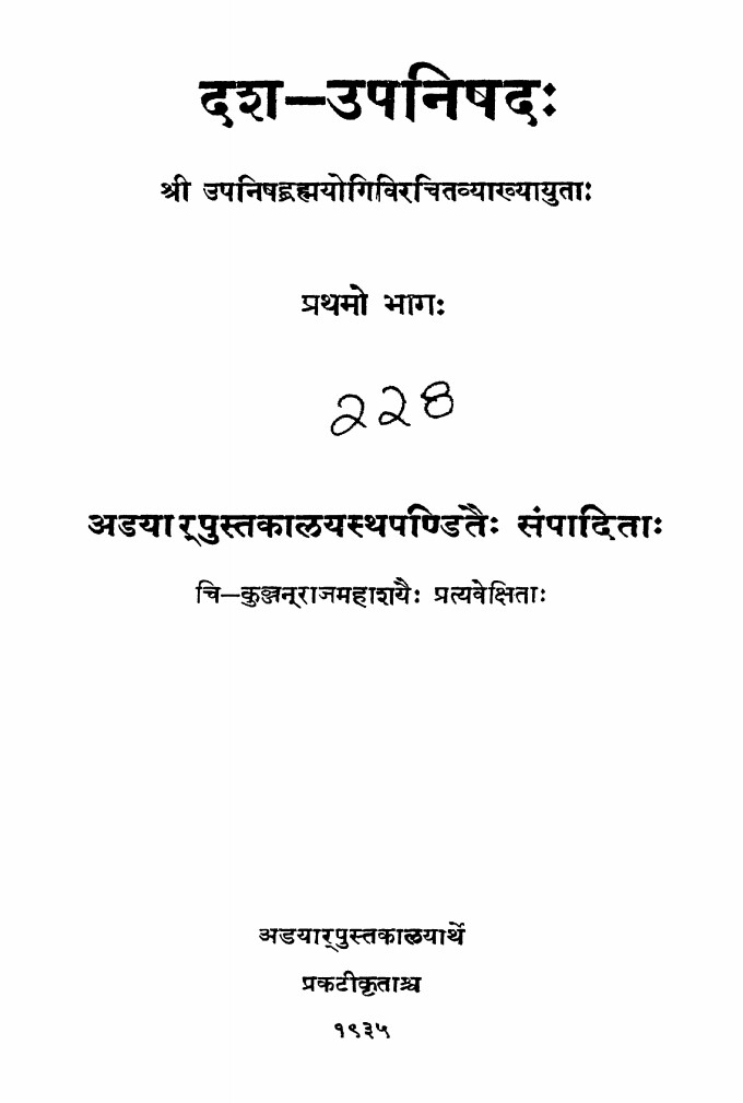 Dash  Upanishad  दश उपनिषद् pdf