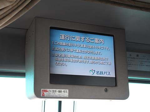 名鉄バス「名古屋~高松線」2607 高速バス表示ガイドライン2
