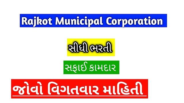 RMC Recruitment 2020-21.  Rajkot Municipal Corporation 441 Sweeper Recruitment 2020