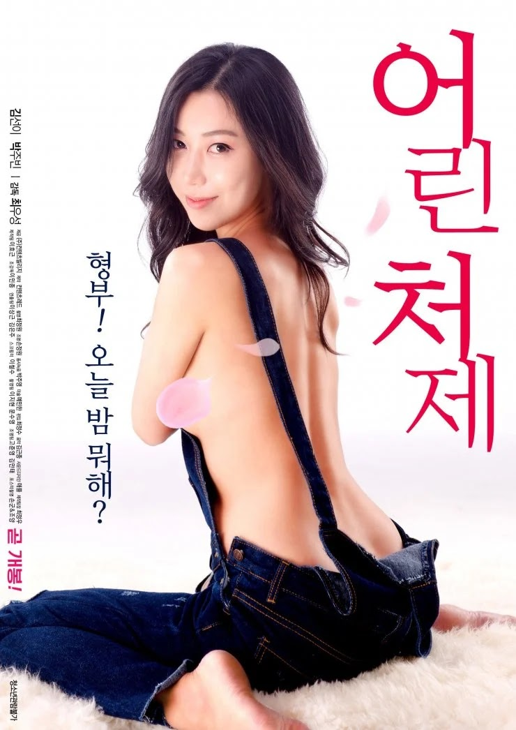 CHỊ DÂU TRẺ - Younger Sister-in-law (2018)
