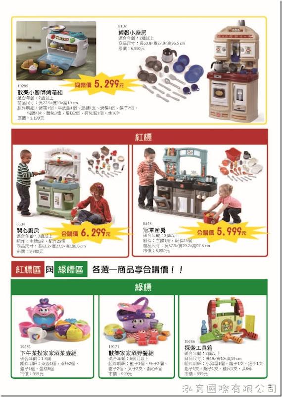 STEP2 & Leap Frog 系列商品夏優惠