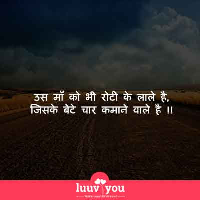 life status in hindi,sadness life status, whatsapp life status, hindi life status, sad life status in hindi, life status hindi, life status for whatsapp
