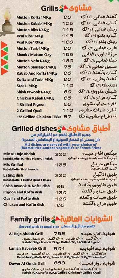 منيو مطعم حمام عبدة 2
