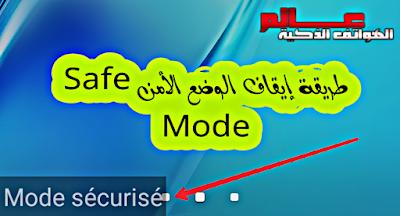 (Safe Mode -  mode sécurisé )