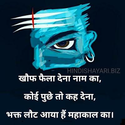 Mahadev Status in Hindi   Jai Mahakal Attitude Status in Hindi   महादेव स्टेटस, महाकाल स्टेटस शायरी