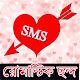 রোমান্টিক ভালোবাসার ছন্দ SMS APK