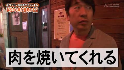 寺門ジモンの肉専門チャンネル #31 「大貫」-0128.jpg