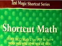 Shortcut Math -by Arifur Rahman | শর্টকাট ম্যাথ - PDF ফাইল