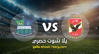 نتيجة مباراة الأهلي ومصر المقاصة اليوم 19-09-2020 الدوري المصري