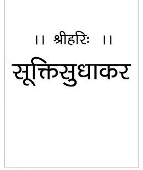 Bhakti Sudhakar in Hindi PDF (भक्ति सुधाकर)